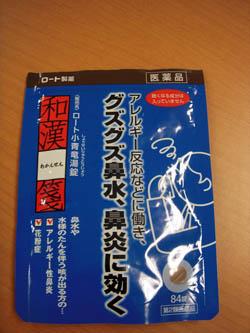 110413kafun02.jpg