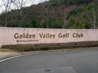 110425Golden%20Valley%20Golf%20Club01.JPG