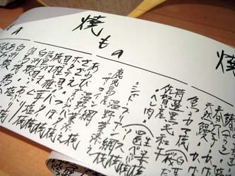 120507sakuichi02.jpg