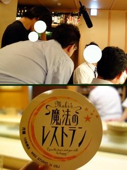 140821kurosugi12.jpg