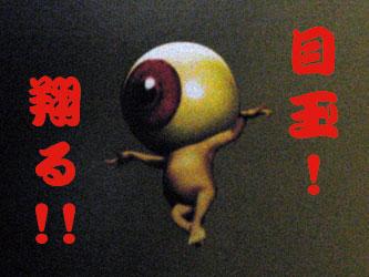 070517kitarou02.jpg
