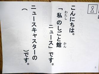 070522shigotokan02.jpg