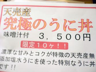 070702unimurakami02.JPG