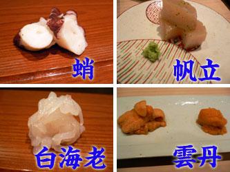 070808sushiyoshi03.jpg