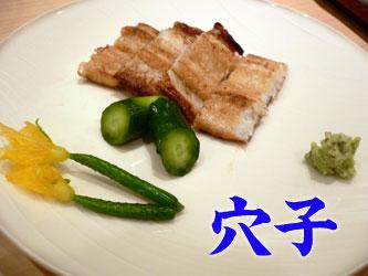 070808sushiyoshi04.jpg