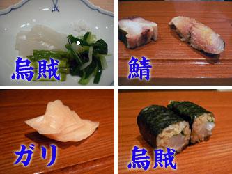070808sushiyoshi07.jpg