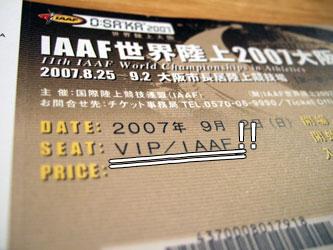 070903seriku02.jpg