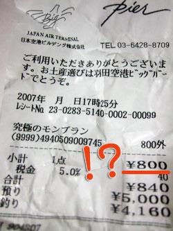 071213kyukyoku04.jpg
