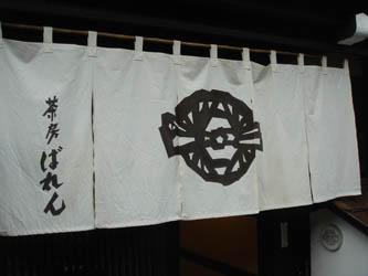 080902takayama06.JPG