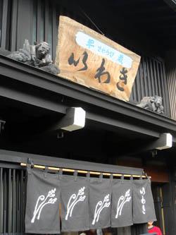 080912warabimotiiwaki01.JPG