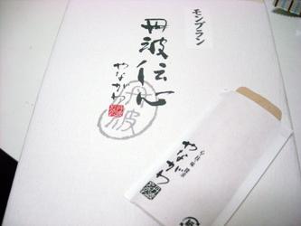 090219yanagawa01.jpg