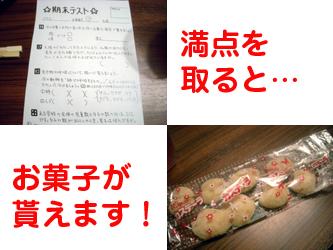 090612yonkumi05.jpg