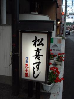 090623takayama07.JPG