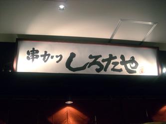 090721shirotaya01.jpg