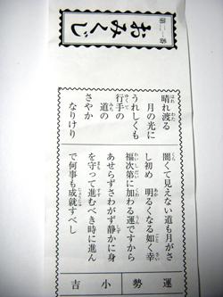100108Hatsumoude02.JPG