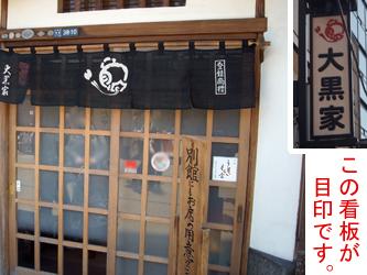 100415daikokuya02.jpg
