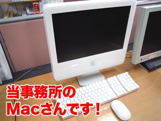 110209mac01.jpg