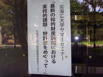 120821hokudai03.jpg