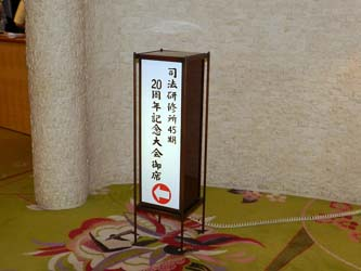 120903shihoukensyuujyo01.jpg